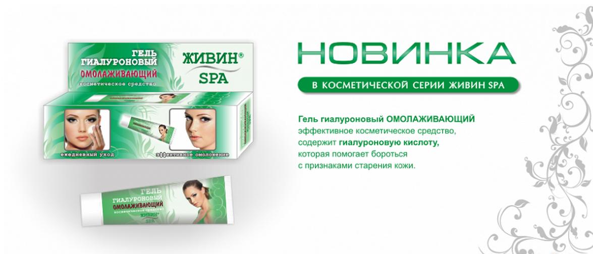 Новинка! Гиалуроновый гель для омоложения лица по новой акционной цене 59 грн.