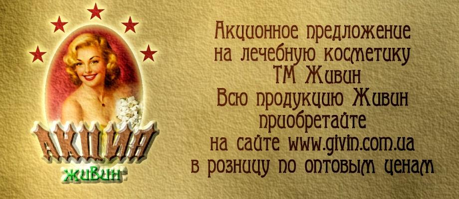 Акция! Украина.UA. Вся продукция Живин в розницу по оптовым ценам при общем заказе от 200 грн