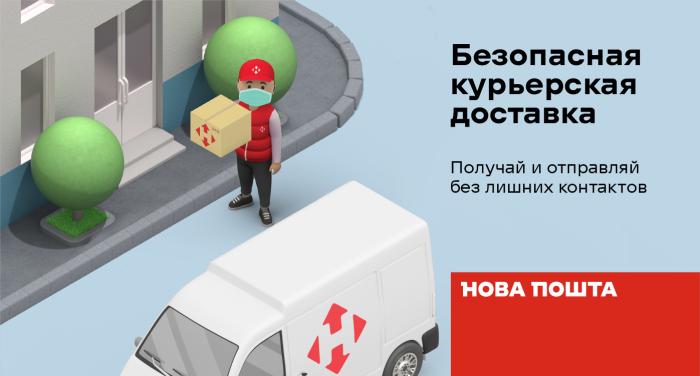 Курьеры новой почты безопасно доставляют посылки в период карантина прямо домой