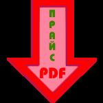 Скачать прайс живина в формате PDF